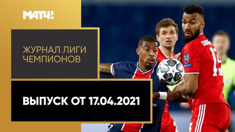 Журнал Лиги чемпионов Выпуск от 17 04 2021