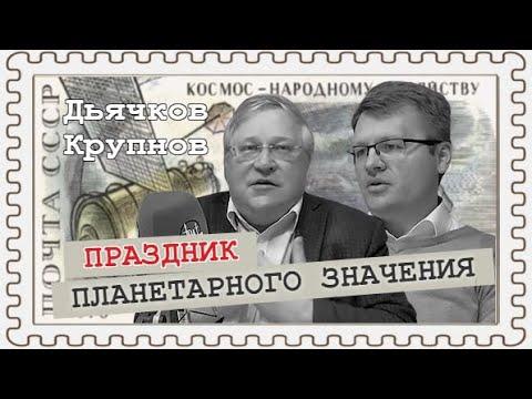 День космонавтики должен стать государственным праздником Крупнов Дьячков