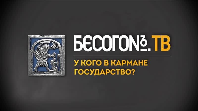 Никита Михалков У кого в кармане государство Снятый с эфира выпуск Бесогон TV 01 05 2020