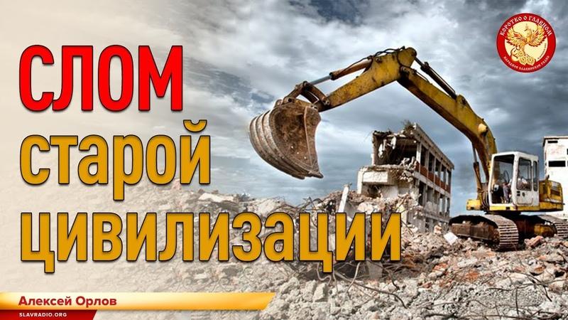 Слом старой цивилизации. Алексей Орлов - YouTube