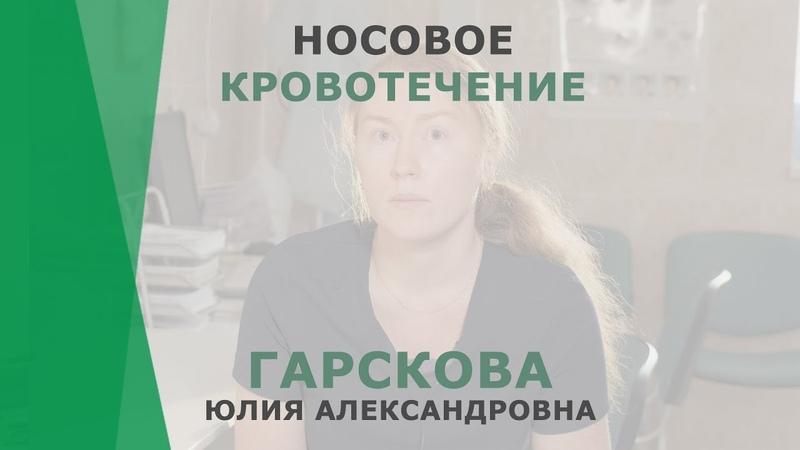 Носовое кровотечение | Гарскова Юлия Александровна | Отоларинголог КОРЛ Казань