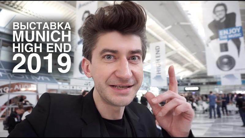 Лучшая аудиотехника мира репортаж с выставки Munich High End 2019