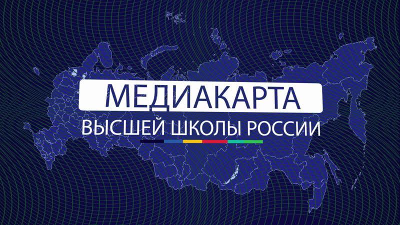 Новости вузов МАСТ от 26 02 2020 Медиакарта высшей школы России