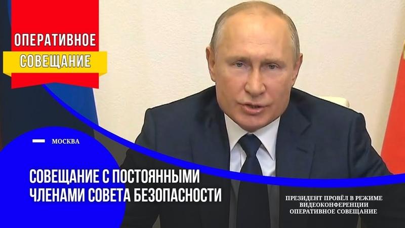 Президент провёл оперативное совещание с членами Совета Безопасности Российской Федерации