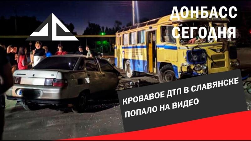 Кровавое ДТП в Славянске попало на видео
