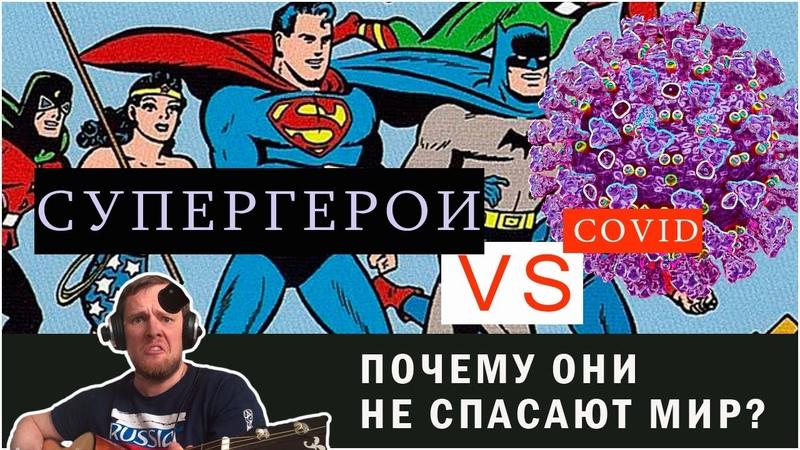 Супергерои - Всего лишь гомосеки в трико! (цензурная версия)