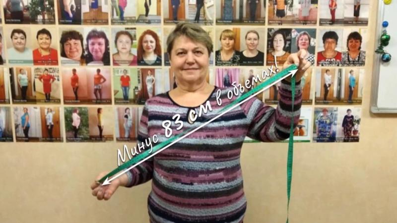 Татьяна Тряскина Минус - 15,6 кг, и минус - 83 см в объемах! И минус 3 кг за последние 10 дней!