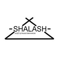 Логотип SHALASH Клуб путешественников