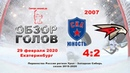 ПР-07 СКА-Юность VS Авангард_29.02.20