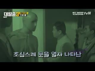 The Great Escape 3 / Великий Побег 3 - эпизод 5 из 13 [рус.саб]
