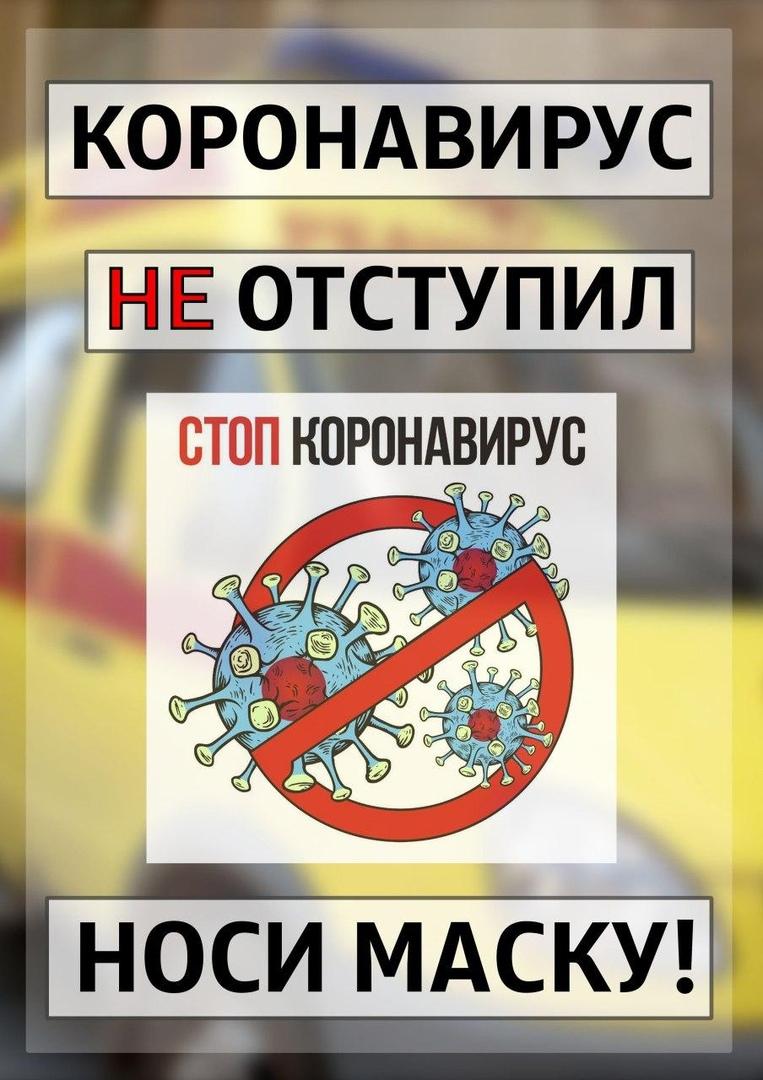 #Новостьдня64 #Саратовскаяобласть #стопкоронавирус