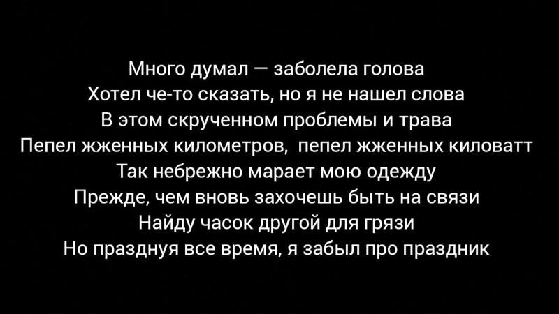 Miyagi ft. Скриптонит , 104 - Не Жаль || Текст , Lyrics