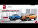 Официальный дилер автомобилей Nissan