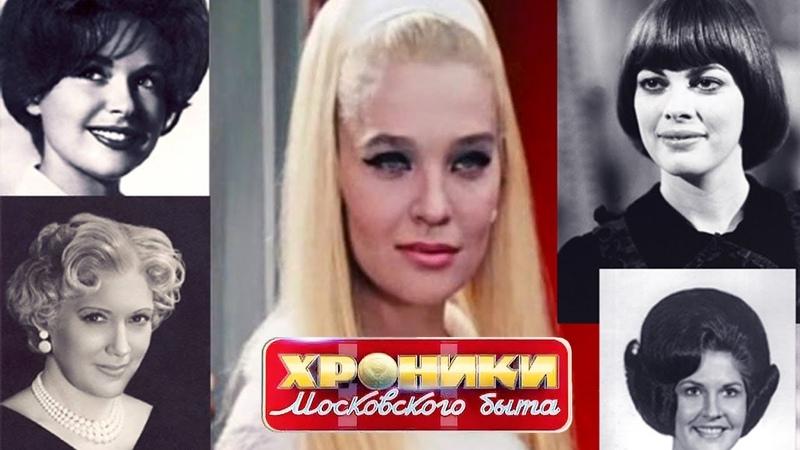 Сага о бигуди Хроники московского быта Центральное телевидение