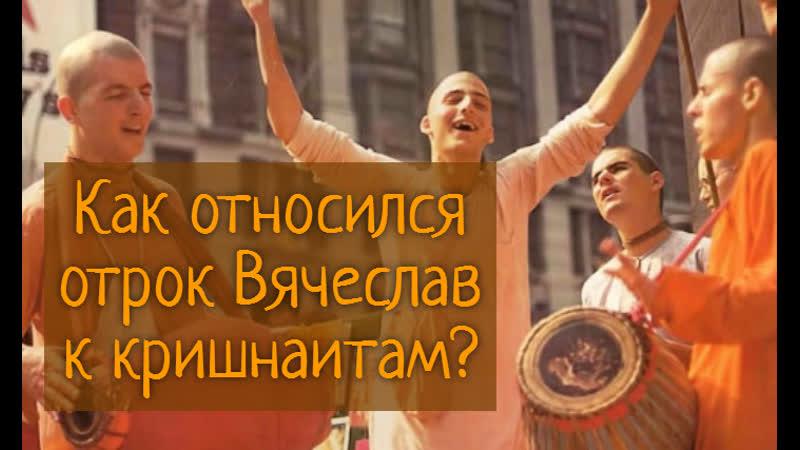 Как относился отрок Вячеслав к кришнаитам