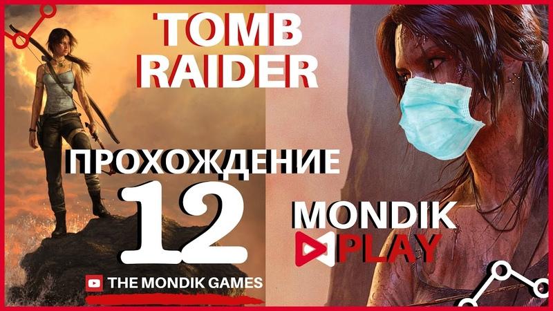 АЛЕКССИЛ БОЛЬШЕ НЕТ Прохождение 12 Tomb Raider на Русском 2013