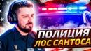 ПОЛИЦИЯ ЛОС САНТОСА В ГТА 5 РП / ПОСЛЕ MB BANNERLORD