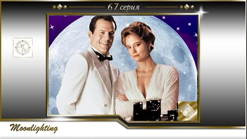 Moonlighting S05E13 Детективное агентство Лунный свет 67 серия (заключительная)