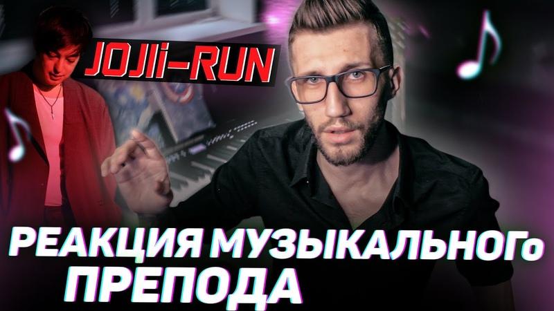 Joji RUN РЕАКЦИЯ МУЗЫКАЛЬНОГО ПРЕПОДА