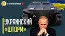 Срочно! Визг в Кремле Украина продемонстрировала уникальный БМП - амфибию Шторм