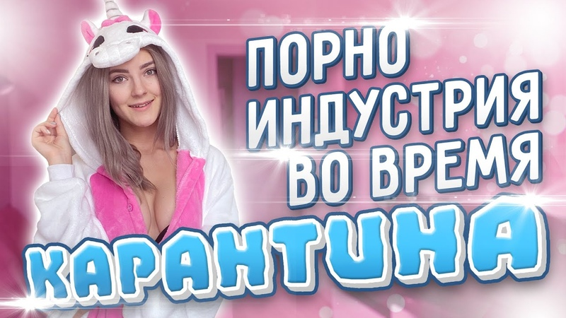 Чем занимаются порнозвезды во время карантина? Eva Elfie, Sia Siberia, Sasha Sparrow и другие!