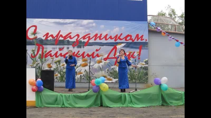 День посёлка 2012г Дуэт Белый танец Песня Приглашение ст Тат Москвиной муз М Кушева