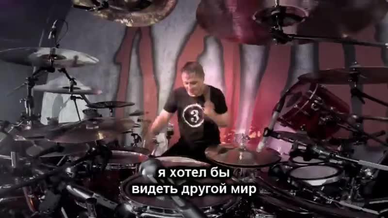 KoRn A Different World feat Corey Taylor перевод русские субтитры