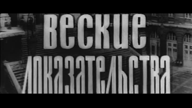 Веские доказательства Франция 1963 иронический детектив Марина Влади Бурвиль дубляж советская прокатная копия