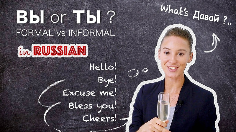 ТЫ or ВЫ How to Say HELLO 👋BYE SORRY 🥂CHEERS in Russian 🤔What is Давай Russian Comprehensive