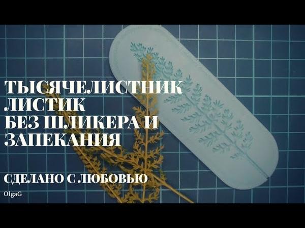 Молд Алёны Екимовой, тысячелистник листья, без шликера и без запекания