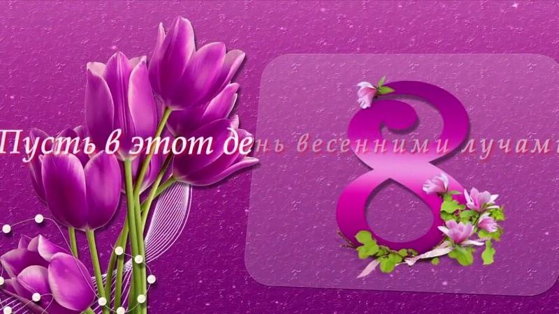 Поздравляю мою любимую женщину мою жёнушку Марину Руденко с Днём 8 Марта