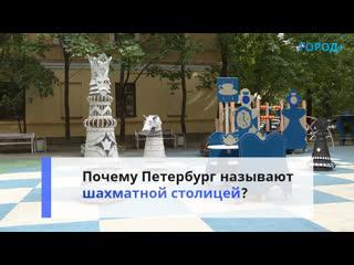 Ход конем: почему Петербург называют шахматной столицей России