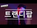 SENSITIVITY ll 편집샵에서 나올 법한 감각적인 트랜디한 노래 10곡 2