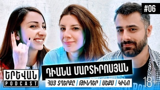 🎙Դիանա Մարտիրոսյան | հայ տղերքը, Tinder, սեքս ու կŠ