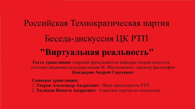 Трансляция ЦК РТП Виртуальная реальность