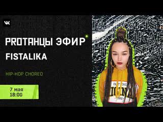Прямой эфир  Hip-Hop Choreo c Fistalika