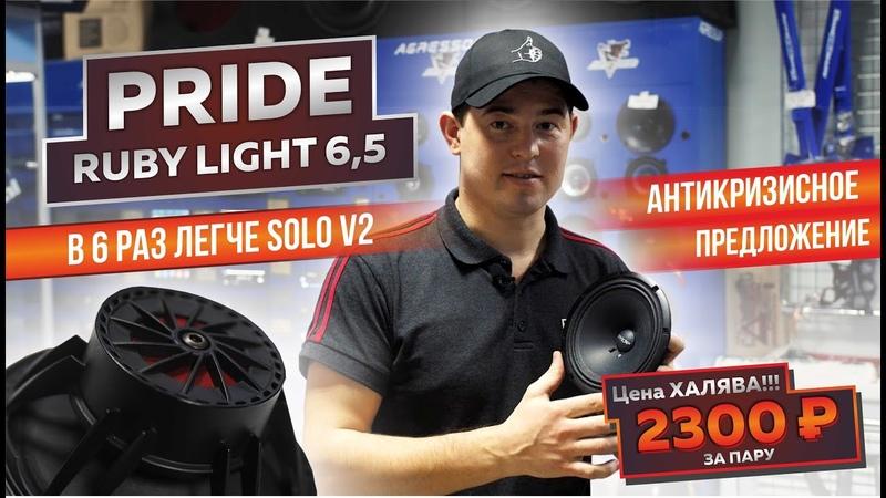 Pride Ruby Light 6,5 В 6 раз легче Solo v2. Обзор и Прослушка. Цена Халява 2300р.