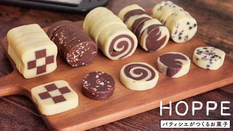 バレンタイン アイスボックスクッキー 作り方 Icebox Cookies HOPPE