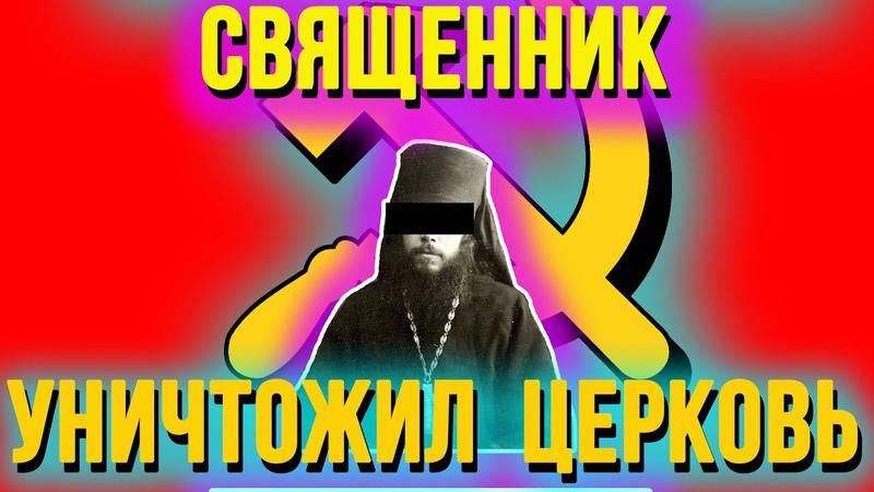 Священник на службе большевиков Стал безбожником и атеистом