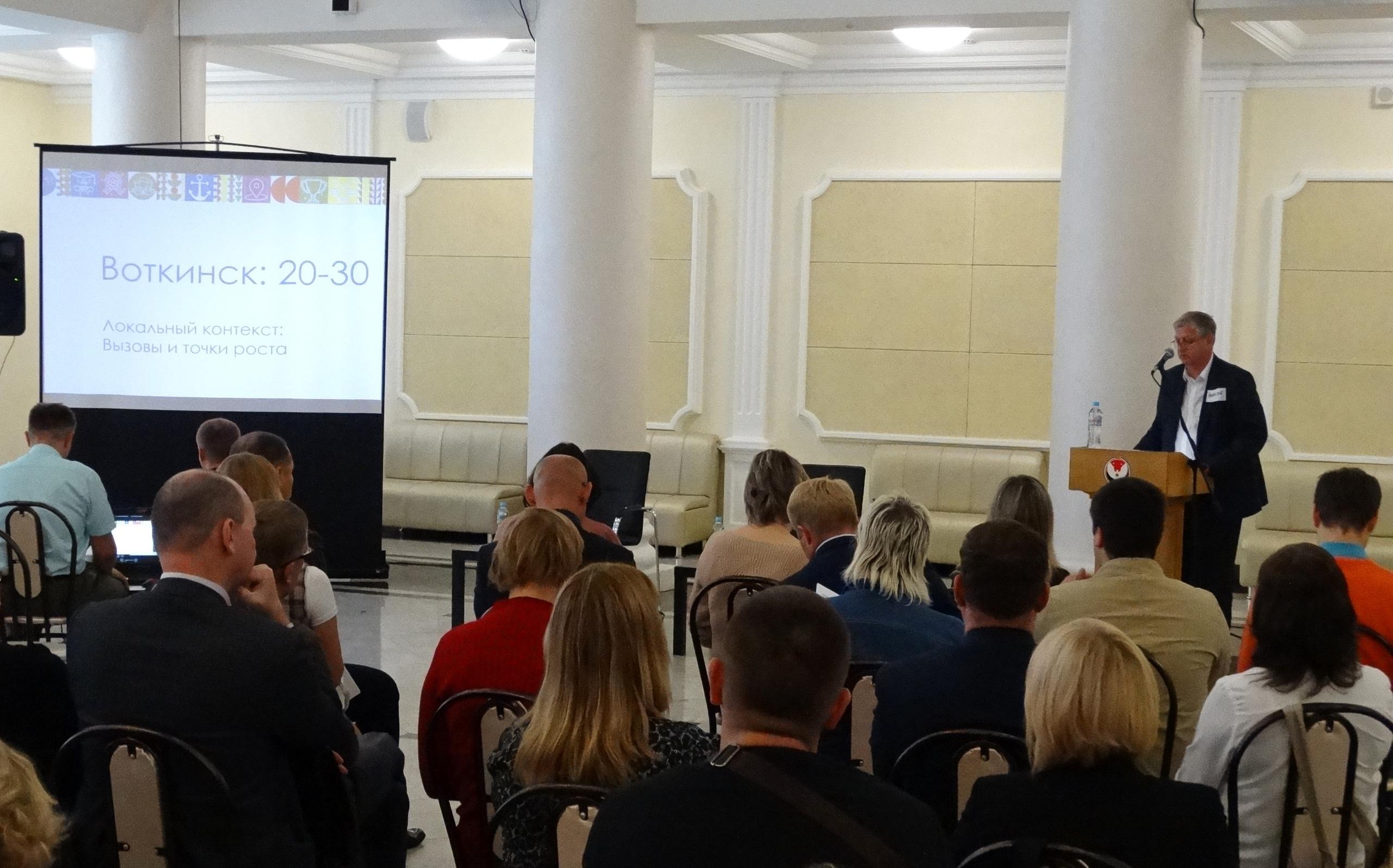 стратегическая сессия по социально-экономическому развитию Удмуртской Республики до 2030 г.