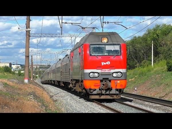 ЭП2К 380 155 лет Коломенскому заводу со скорым поездом Орск Москва