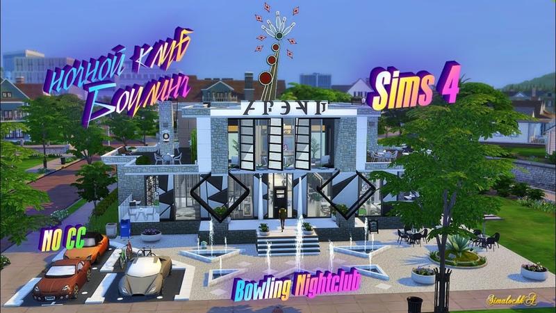 Симс 4 Ночной клуб Боулинг Sims 4 Bowling Nightclub Stop Motion NO CC