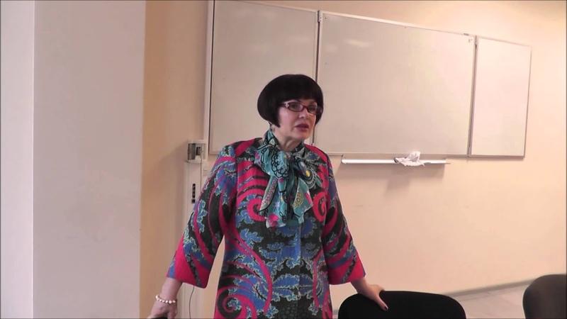 Лекция Оксаны Гаман Голутвиной