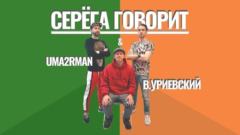 UMA2RMAN U2N feat Василий Уриевский Серёга говорит Хуй вам Премьера клипа 2020