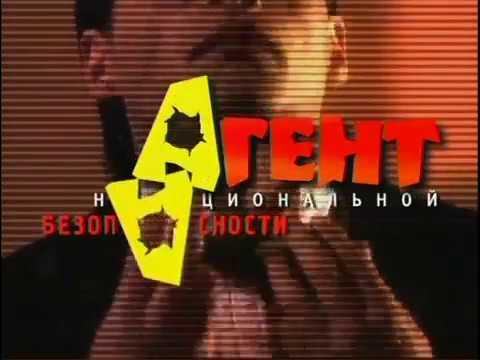 Агент национальной безопасности 1 сезон 4 серия Скрипка Страдивари