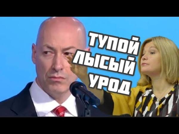 ЭТО ДНО! Даже Ирина Геращенко вытерла ноги об Гордона