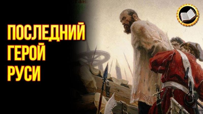 СТЕПАН РАЗИН СПАСАЛ СЛАВЯН от иноземцев Романовых Славянский Бунт против Иноземных Захватчиков