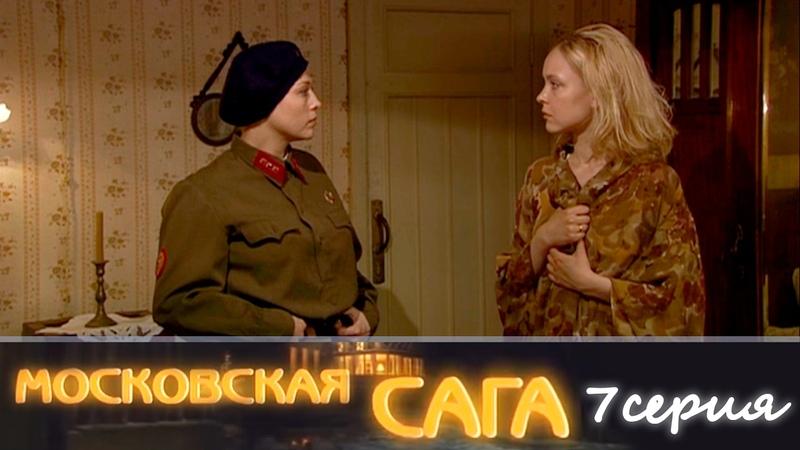 Московская сага 7 серия