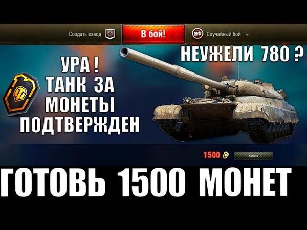 🔥СРОЧНО ГОТОВЬ 1500 ЮБ МОНЕТ РЕДКИЙ ТАНК WoT ЗА МОНЕТЫ ОТ WG НА 10 ЛЕТ World of Tanks