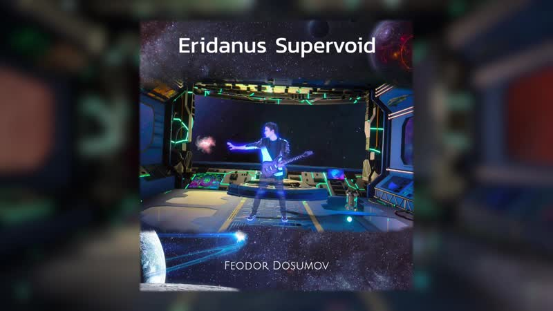 Eridanus Supervoid - All MUSIC PLATFORMS!